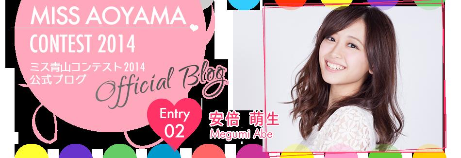 ミス青山コンテスト2014 EntryNo.2 安倍萌生