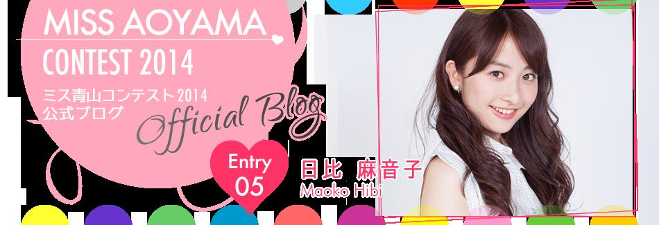 ミス青山コンテスト2014 EntryNo.5 日比麻音子