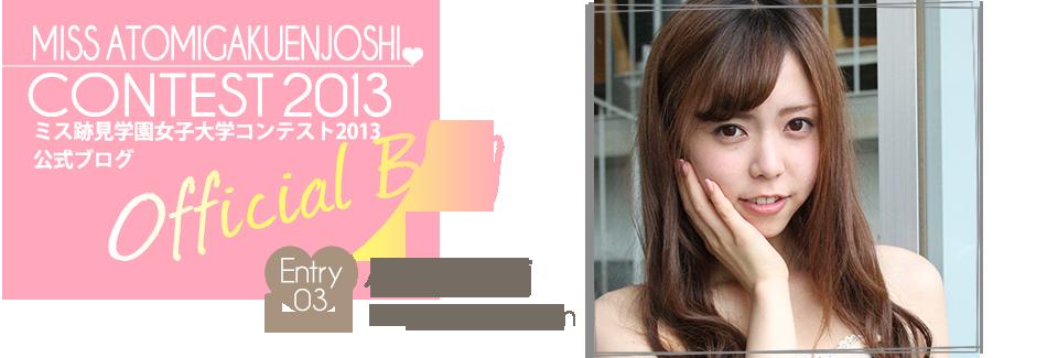 ミス跡見学園女子コンテスト2013 EntryNo.3 小林可蘭