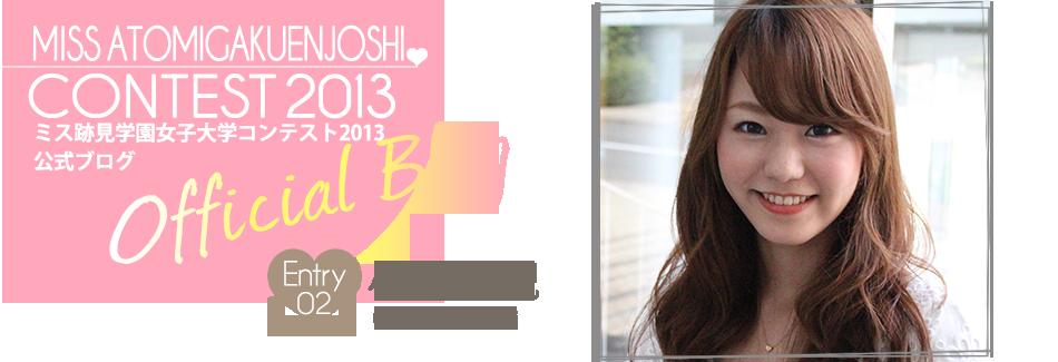 ミス跡見学園女子コンテスト2013 EntryNo.2 小俣早紀