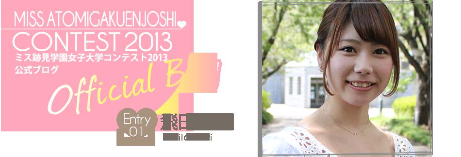 ミス跡見学園女子コンテスト2013 EntryNo.1 飛田麻利