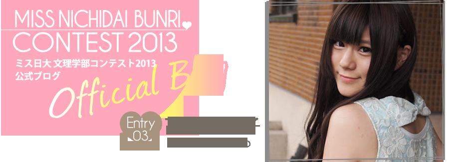 ミス日大文理コンテスト2013 EntryNo3 高野実可子