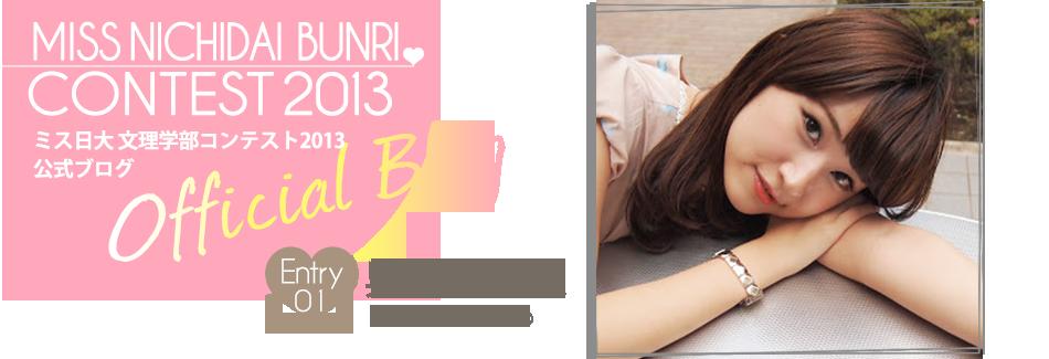 ミス日大文理コンテスト2013 EntryNo.1 與猶茉穂