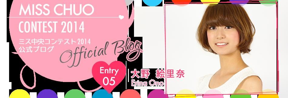 ミス中央コンテスト2014 EntryNo.5 大野絵里奈