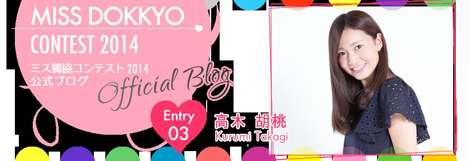 ミス獨協コンテスト2014 EntryNo.3 高木胡桃