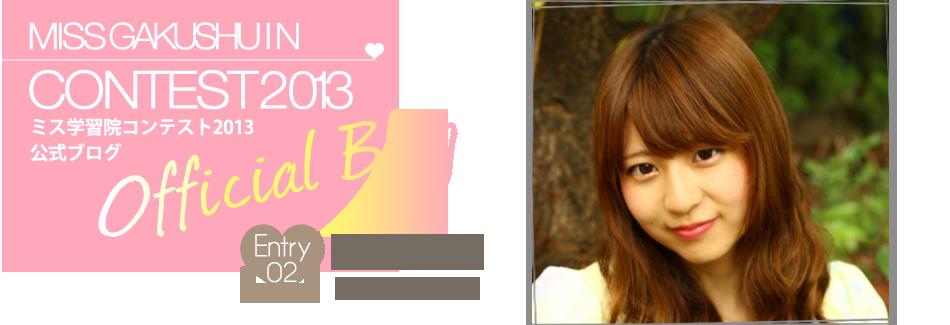 ミス学習院コンテスト2013 EntryNo.2 牧野恭子
