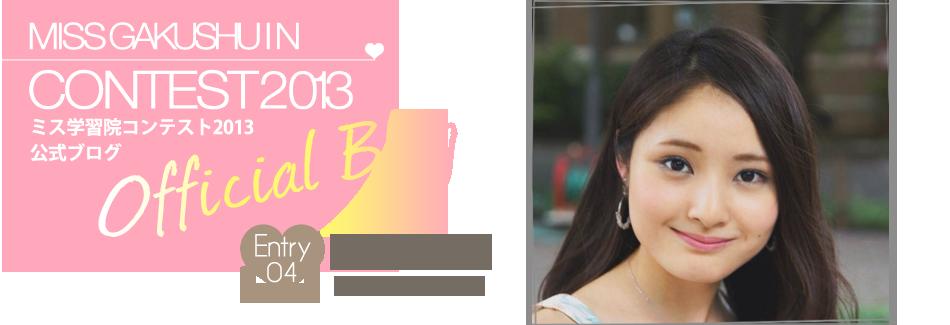ミス学習院コンテスト2013 EntryNo.4 水谷友美