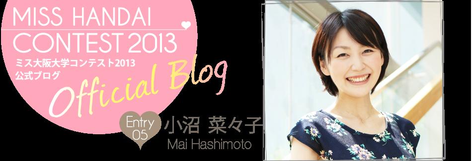 ミス大阪大学コンテスト2013 EntryNo.5 橋本真衣