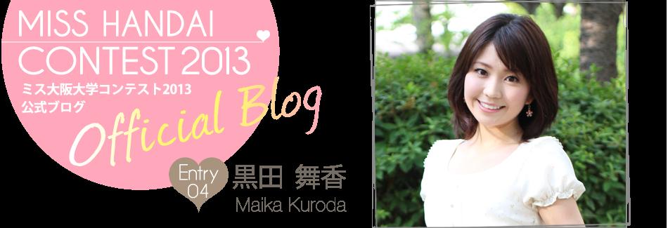 ミス大阪大学コンテスト2013 EntryNo.4 黒田舞香