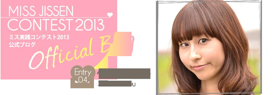 ミス実践コンテスト2013 EntryNo.4 伊藤祥子