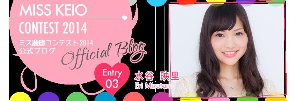 ミス慶應コンテスト2014 EntryNo.3 水谷映里