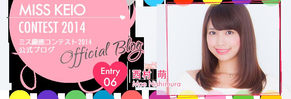 ミス慶應コンテスト2014 EntryNo.6 西村萌