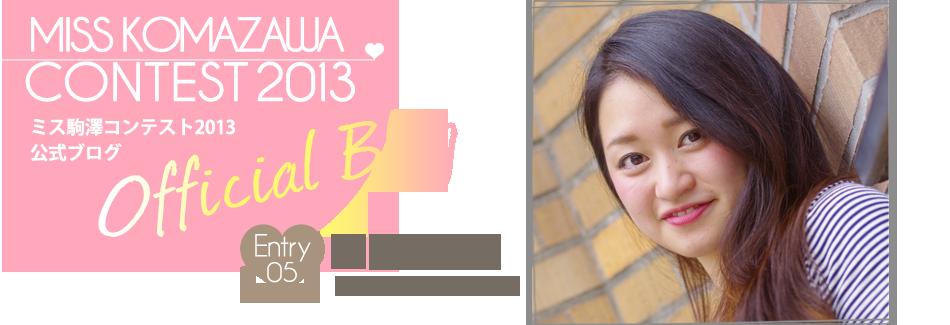 ミス駒澤コンテスト2013 EntryNo.5 亀田麻琴