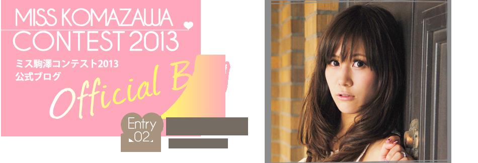 ミス駒澤コンテスト2013 EntryNo.2 楠美好央