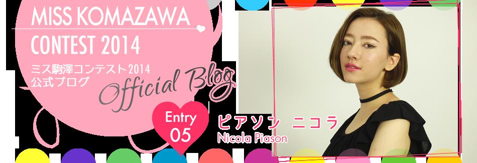 ミス駒澤コンテスト2014 EntryNo.5 ピアソンニコラ