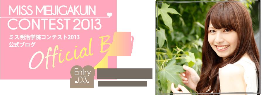 ミス明治学院コンテスト2013 EntryNo.3 市川友梨香