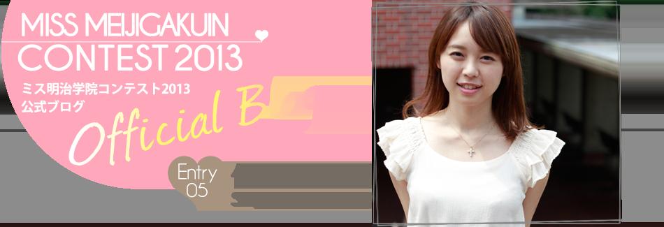ミス明治学院コンテスト2013 EntryNo.5 仲宗根 志草