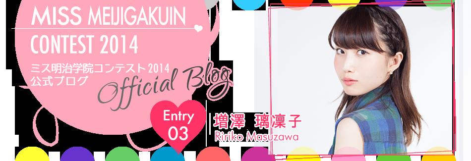 ミス明治学院コンテスト2014 EntryNo.3 増澤璃凜子