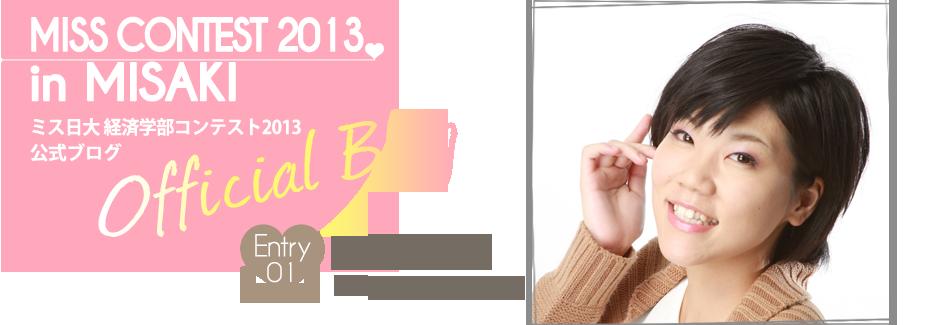 ミス日大経済コンテスト2013 EntryNo.1 百澤智晴