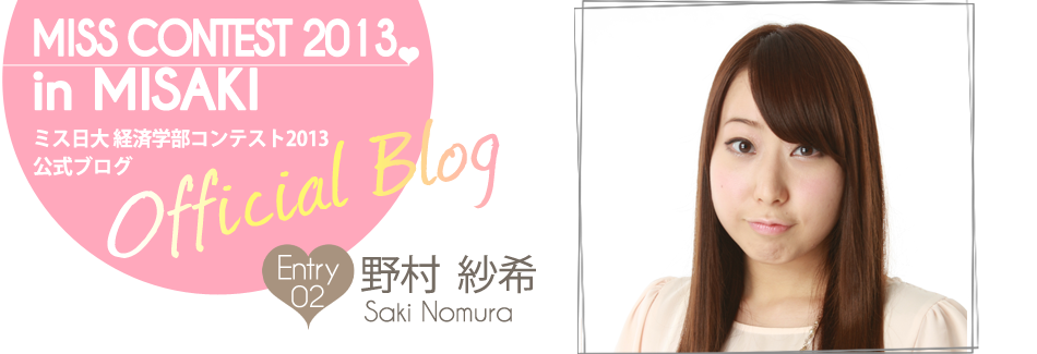 ミス日大経済コンテスト2013 EntryNo.2 野村紗希