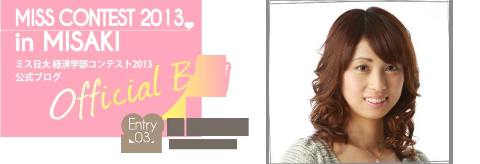 ミス日大経済コンテスト2013 EntryNo.3 和田杏菜