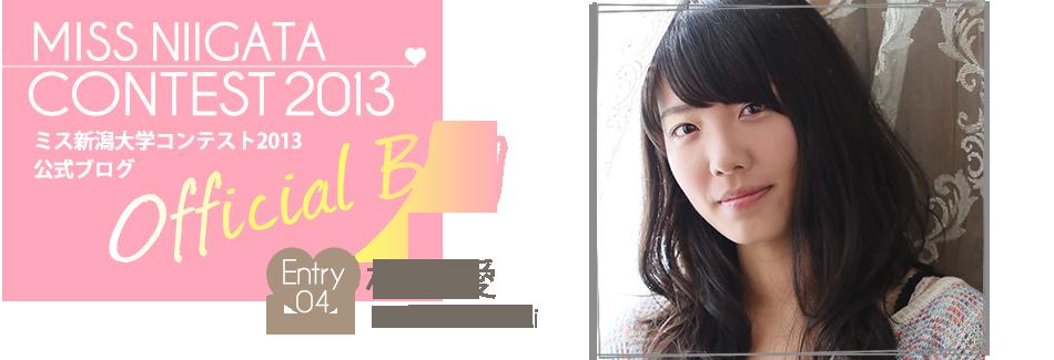 ミス新潟コンテスト2013 EntryNo.4 松本愛