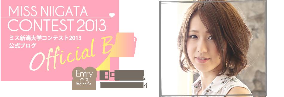 ミス新潟コンテスト2013 EntryNo.3 田中美紀