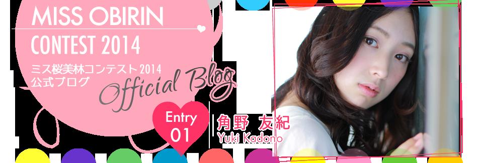 ミス桜美林コンテスト2014 EntryNo.1 角野友紀