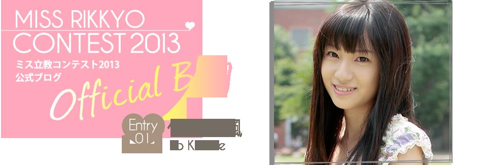 ミス立教コンテスト2013 EntryNo.1 伊東楓