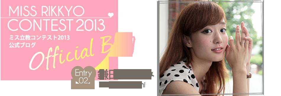 ミス立教コンテスト2013 EntryNo.2 鎌田あゆみ