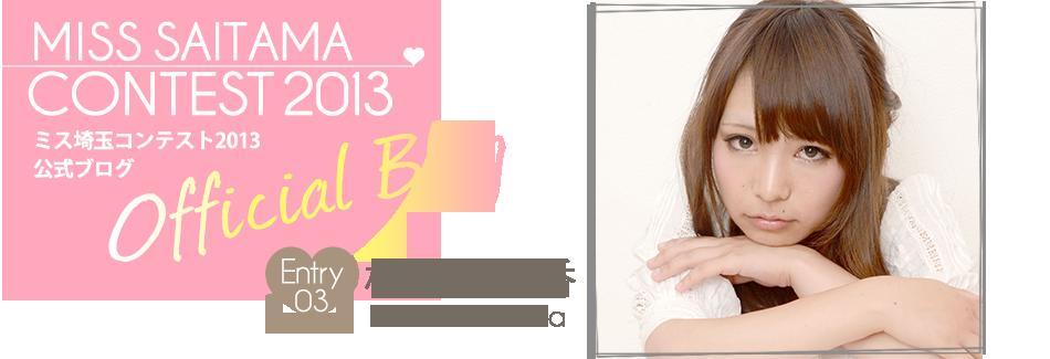 ミス埼玉コンテスト2013 EntryNo.3 橋村依里香