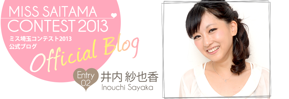 ミス埼玉コンテスト2013 EntryNo.2 井内紗也香