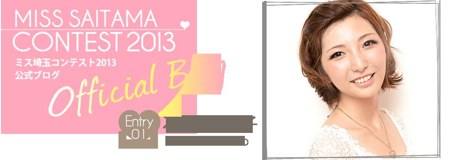 ミス埼玉コンテスト2013 EntryNo.1 石原真紀子
