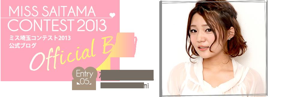 ミス埼玉コンテスト2013 EntryNo.5 松浦郁実
