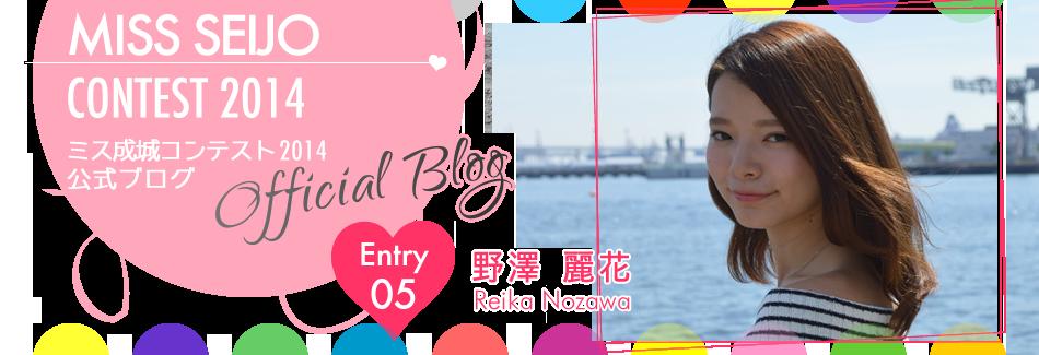 ミス成城コンテスト2014 EntryNo.5 野澤麗花