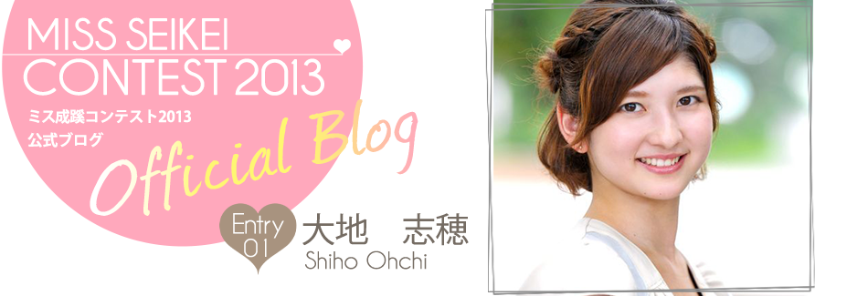 ミス成蹊コンテスト2013 EntryNo.1 大地志穂