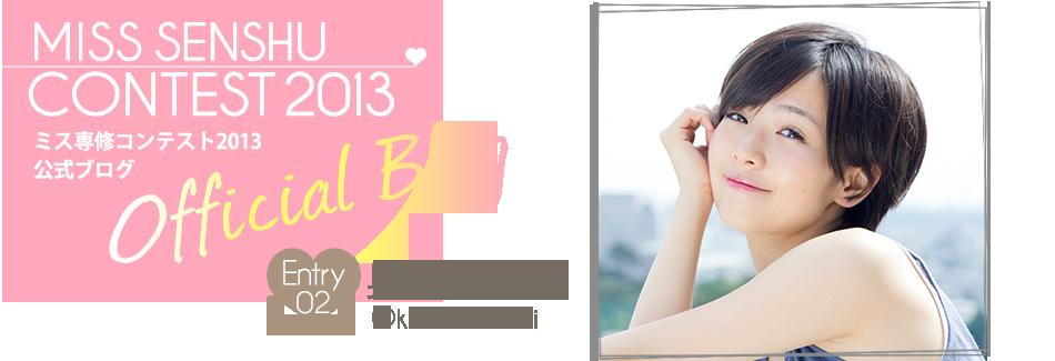 ミス専修コンテスト2013 EntryNo.2 奥村優希