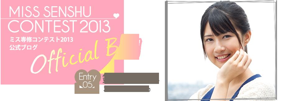 ミス専修コンテスト2013 EntryNo.5 鈴木千尋