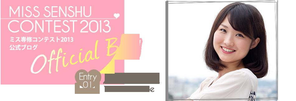 ミス専修コンテスト2013 EntryNo.1 八巻仁恵