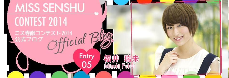 ミス専修コンテスト2014 EntryNo.5 福井瑞来