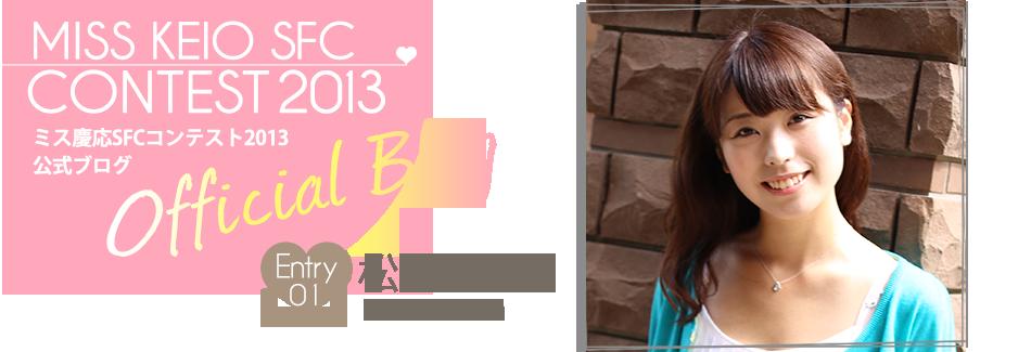 ミスSFCコンテスト2013 EntryNo.1 松井理真