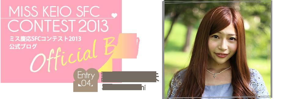 ミスSFCコンテスト2013 EntryNo.4 諏訪実奈未