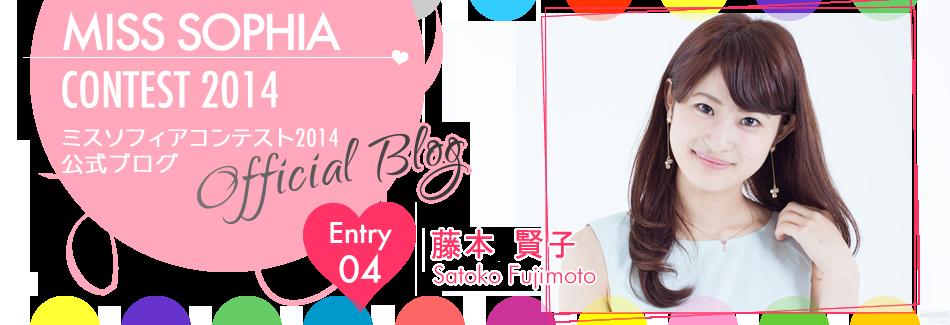 ミスソフィアコンテスト2014 EntryNo.4 藤本賢子