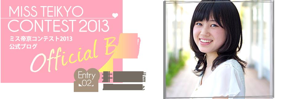 ミス帝京コンテスト2013 EntryNo.2 井上茜