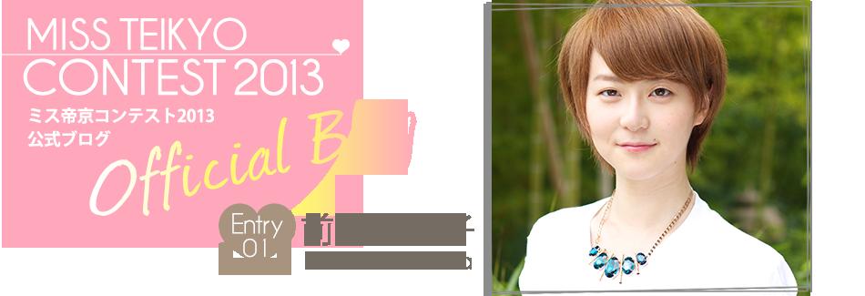 ミス帝京コンテスト2013 EntryNo.1 前嶋未希子