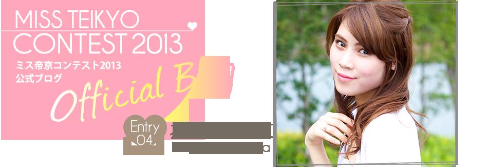 ミス帝京コンテスト2013 EntryNo.4 為ヶ谷麻里江