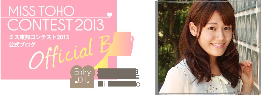 ミス東邦コンテスト2013 EntryNo.1 橋本瑛里