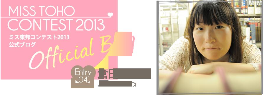 ミス東邦コンテスト2013 EntryNo.4 倉田秋江