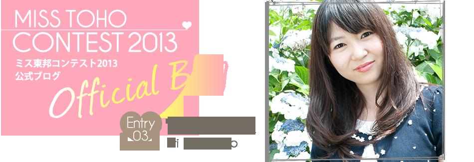 ミス東邦コンテスト2013 EntryNo.3 宮本絵梨
