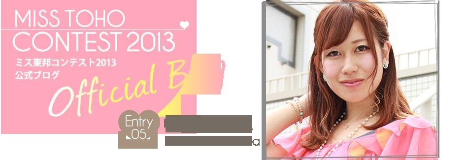 ミス東邦コンテスト2013 EntryNo.5 中村直花